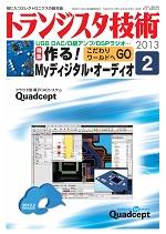 トランジスタ技術2013年1月号表紙