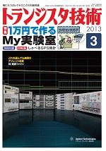 トランジスタ技術2013年3月号表紙