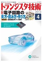 トランジスタ技術2013年4月号表紙