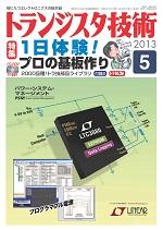 トランジスタ技術2013年5月号表紙
