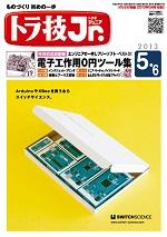 トラ技ジュニア 第9号 表紙