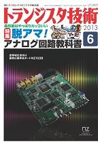 トランジスタ技術2013年6月号表紙