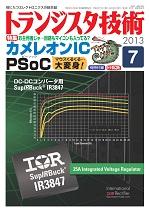 トランジスタ技術2013年7月号表紙