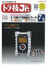 トラ技ジュニア 第10号 表紙