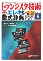 トランジスタ技術2013年8月号表紙