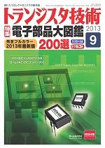 トランジスタ技術2013年9月号表紙