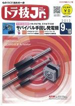 トラ技ジュニア 第11号 表紙