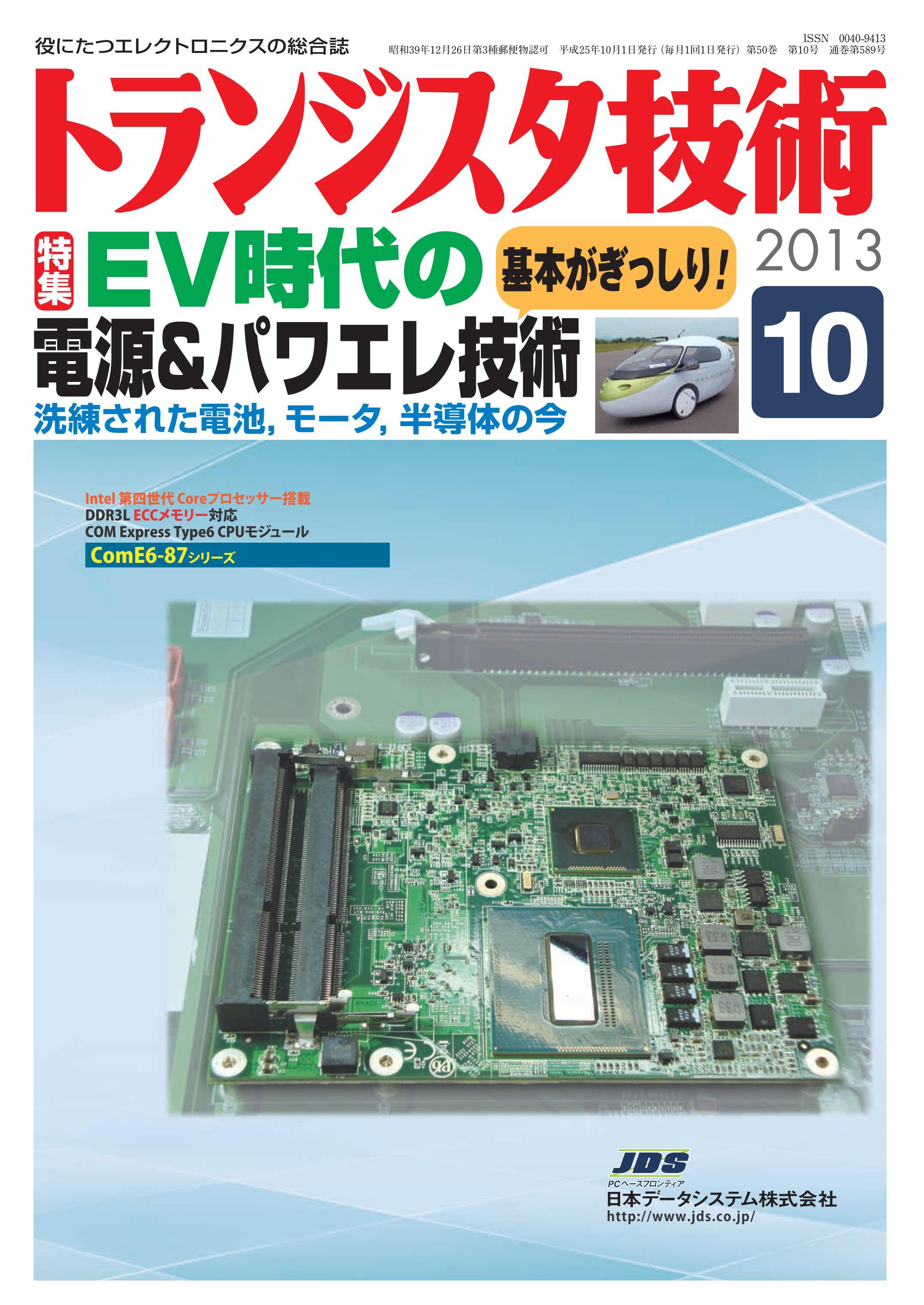 トランジスタ技術2013             年10月号表紙