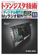 トランジスタ技術2013年11月号表紙