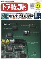 トラ技ジュニア 第12号 表紙
