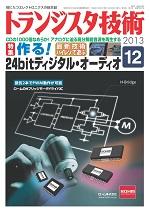 トランジスタ技術             2013年12月号表紙