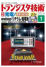 トランジスタ技術2014年1月号表紙