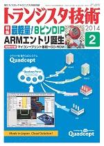 トランジスタ技術             2014年2月号表紙