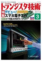 トランジスタ技術2014年3月号表紙