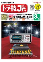 トラ技ジュニア 第14号 表紙