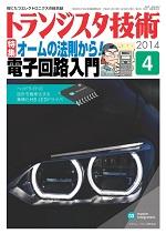 トランジスタ技術             2014年4月号表紙