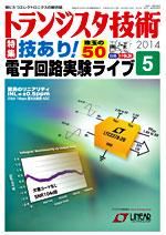 トランジスタ技術2014年5月号表紙