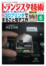 トランジスタ技術2014年6月号表紙