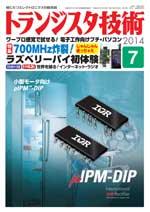 トランジスタ技術2014年7月号表紙