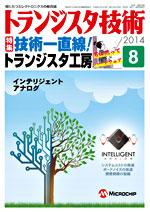 トランジスタ技術2014年8月号表紙