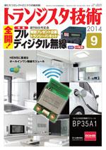 トランジスタ技術2014年9月号表紙