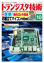 トランジスタ技術2014年10月号表紙