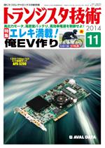 トランジスタ技術2014年11月号表紙
