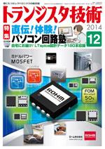 トランジスタ技術2014年12月号表紙