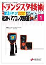トランジスタ技術2015年1月号表紙