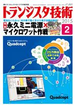 トランジスタ技術2015年2月号表紙