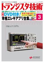 トランジスタ技術2015年3月号表紙