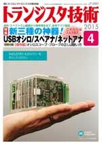 トランジスタ技術2015年4月号表紙