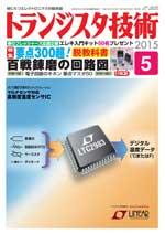 トランジスタ技術2015年5月号表紙