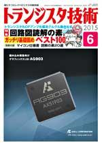 トランジスタ技術2015年6月号表紙