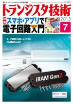 トランジスタ技術2015年7月号表紙