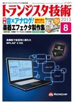 トランジスタ技術2015年8月号表紙