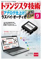 トランジスタ技術2015年9月号表紙