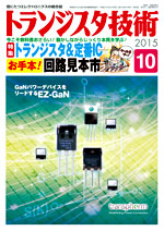 トランジスタ技術2015年10月号表紙