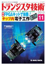 トランジスタ技術2015年11月号表紙