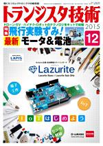 トランジスタ技術2015年12月号表紙