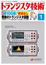 トランジスタ技術2016年1月号表紙