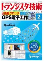 トランジスタ技術2016年2月号表紙