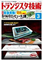 トランジスタ技術2016年3月号表紙