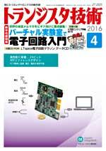 トランジスタ技術2016年4月号表紙