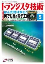 トランジスタ技術2016年5月号表紙