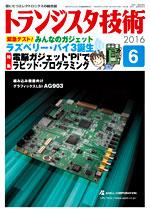 トランジスタ技術2016年6月号表紙