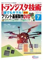 トランジスタ技術2016年7月号表紙
