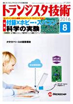トランジスタ技術2016年8月号表紙