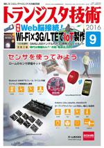 トランジスタ技術2016年9月号表紙