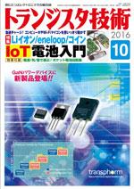 トランジスタ技術2016年10月号表紙